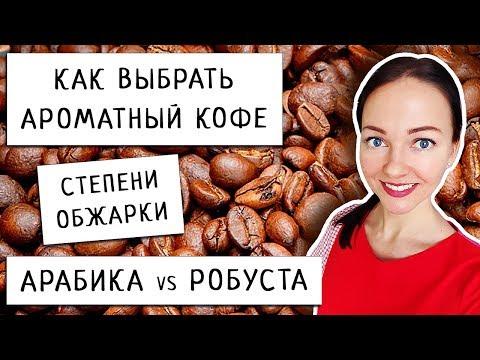 Выбираем Лучший Кофе - Зерновой / Молотый / Растворимый - Арабика или  Робуста