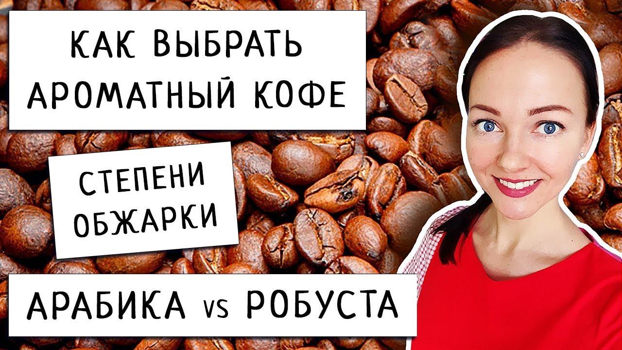 робуста хороший кофе