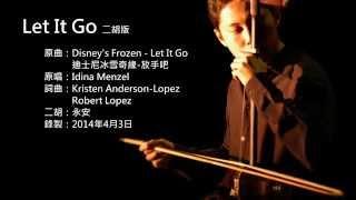 Disney's Frozen - Let It Go 二胡版 by 永安 (Erhu Cover)