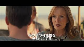 『gifted/ギフテッド』予告編