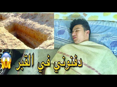 مقلب احمد حسن في نادر الكميلي (مقلب القبر) ..!