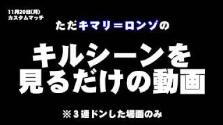 すばらしープレーまとめ thumbnail