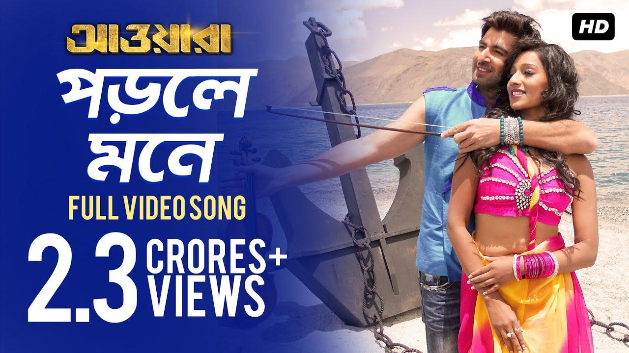 kolkata bangla movie awara video songs free downloadk