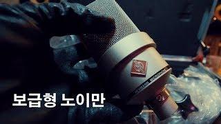 노이만 TLM 103 마이크 리뷰