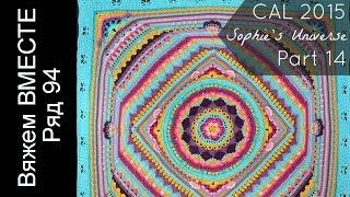Плед крючком. Описание вязания. Sophie Universe. Часть 14. Ряд 94. Мандала, цветы, мотивы крючком