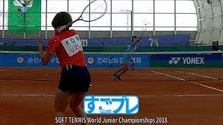 [すごプレ]ソフトテニス 世界ジュニア選手権2018 国別対抗戦 女子 決勝戦 日本ー韓国3 林田島津ー韓国 SOFT TENNIS