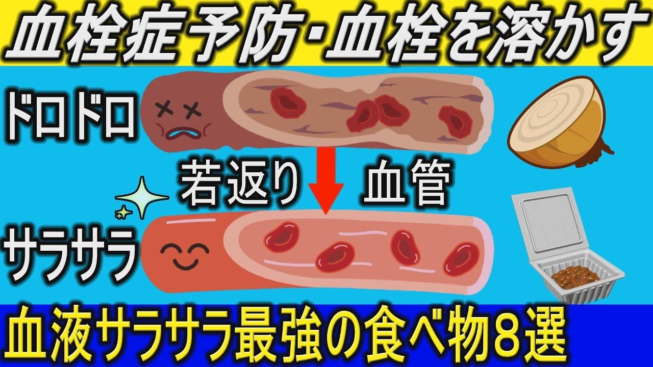 溶かす 食べ物 血栓