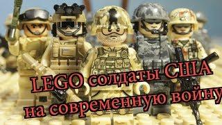 LEGO СОЛДАТЫ США (СОВРЕМЕННЫЕ)  обзор коллекции