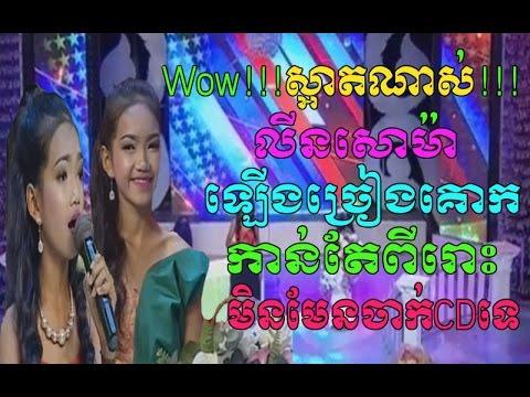 Wow!លីន សោម៉ាច្រៀងគោកកាន់តែពីរោះ - khmer song - កំណប់អារម្មណ៍ - Komnob Arom - APSARA TV 2017