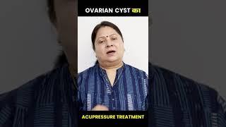 Ovarian Cyst (ओवरी में सिस्ट) का Acupressure इलाज #shorts