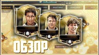 DELE ALLI 100! Что дальше? - FIFA Mobile 18