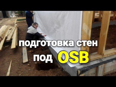 Подготовка стен под OSB (ветро гидро защита, контр рейка). Каркас фронтона. День 21