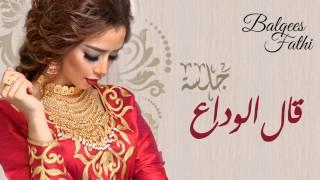 Balqees Fathi - Qal Al Wadaa (Official Audio)   بلقيس فتحي - قاال الوداع (النسخة الأصلية)