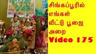 Pooja room organisation in Tamil Tamilnattu samayal video175