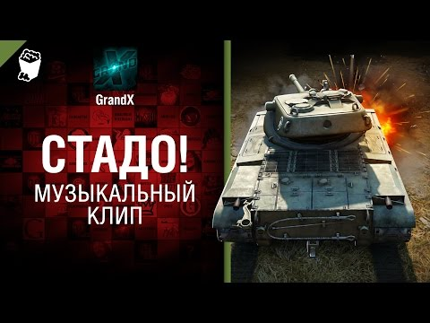 World of Tanks - ВСЕ В
