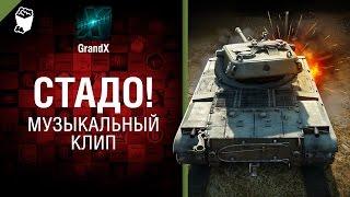 Стадо! - Музыкальный клип от GrandX [World of Tanks]