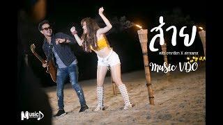 ส่าย l หลิว อาจารียา พรหมพฤกษ์ x สกายพาส [Official MV.]
