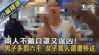 兩人不戴口罩又逞凶! 男子多罰六千 女子罵人還遭移送 |TVBS新聞