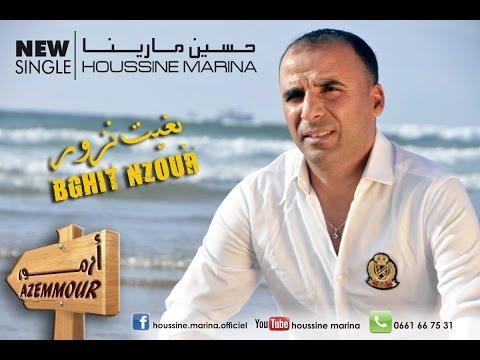 Vidéo-clip Houssine marina - bghite nzour -
