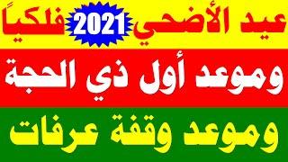 موعد عيد الاضحي 2021 فلكيا وموعد اول ذي الحجة وموعد وقفة عرفة 2021 في السعودية ومصر وكل دول العالم !