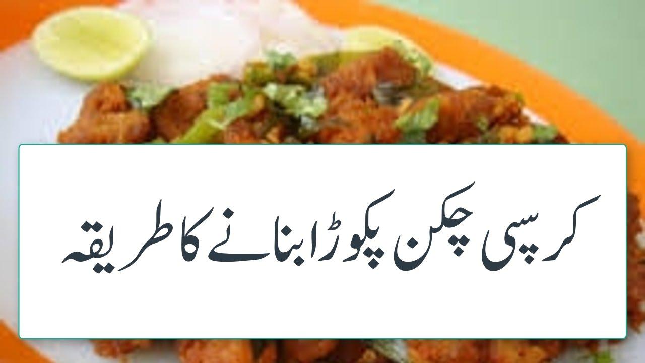 Chicken pakora recipe in urdu chicken chicken pakora recipe in urdu chicken recipes youtube thecheapjerseys Choice Image