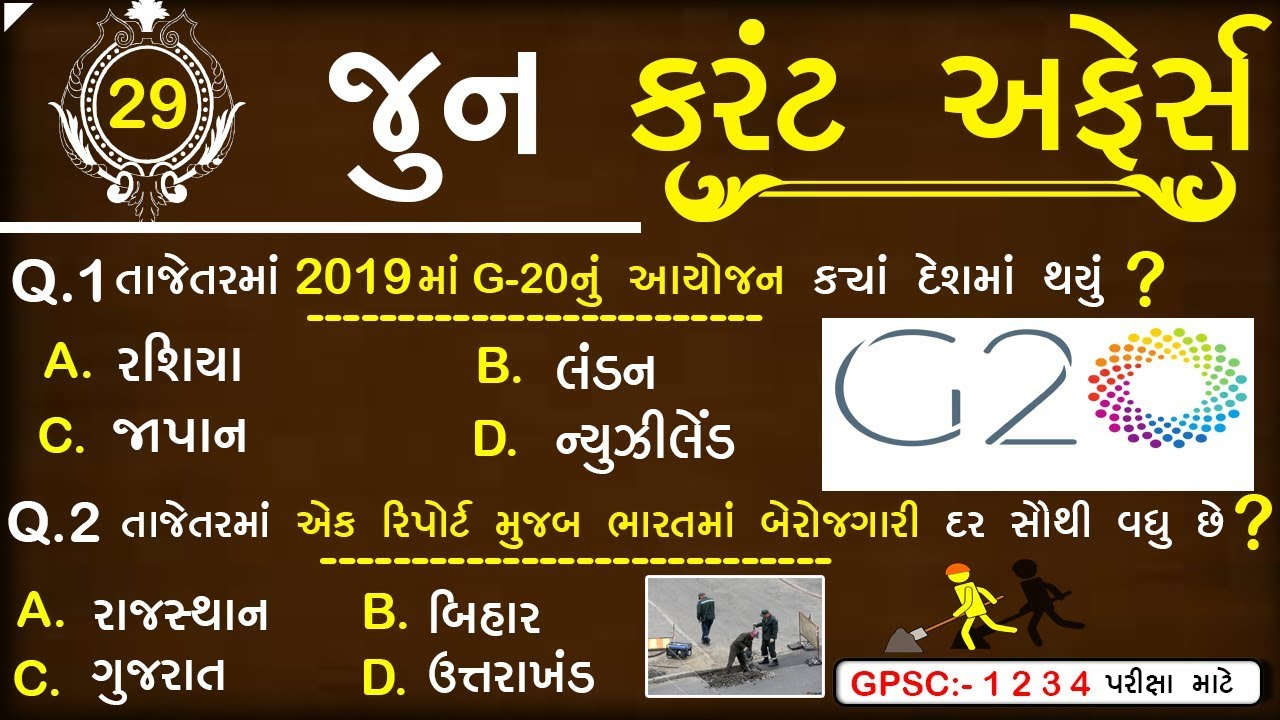 Repeat 29 June Current affairs 2019|| daily current affairs gujarati