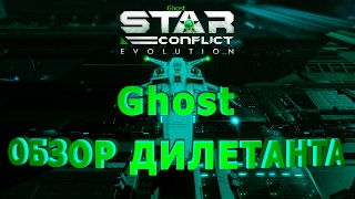 star Conflict - Ghost - Обзор корабля