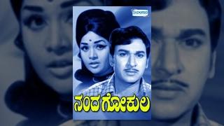 Nanda Gokula | Kannada Full Movie | Kannada Movies Full | Rakesh Adiga | Thejaswini | Ramesh Bhat