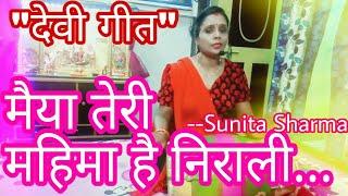 नवरात्रि स्पेशल || मैया तेरी महिमा है निराली... || #Super hit #devi geet || Bhajan bhajan bela geet