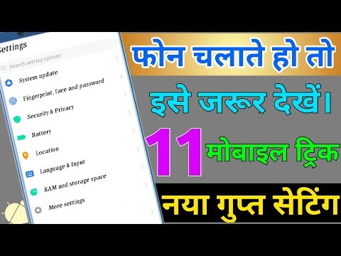 New Most 11 Android Mobile Secret Trick And Tips ||  Most Useful Hidden Trick And Setting