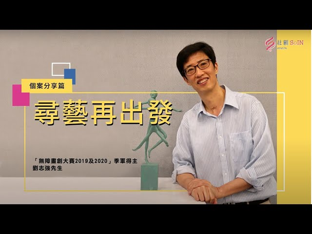 【etnet社創SoIN】無障畫創大賽2020 - 藝術共融網上分享講座 (個案分享篇)