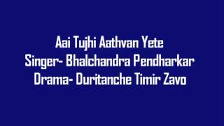 Aai Tujhi Aathvan Yete Marathi  Bhalchandra Pendharkar, Duritanche Timir Zavo   YouTube
