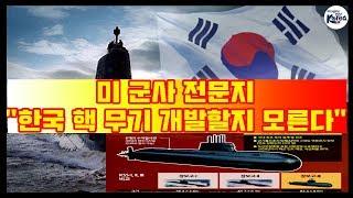 """미 군사 전문지, """"한국 핵 무기 개발할지 모른다""""...KSS-III 잠수함이 SLBM을 발사할 수 있다"""