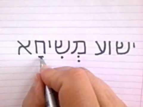 Jesus Christ in Aramaic(block script)   Ιησούς Χριστός στα αραμαϊκά
