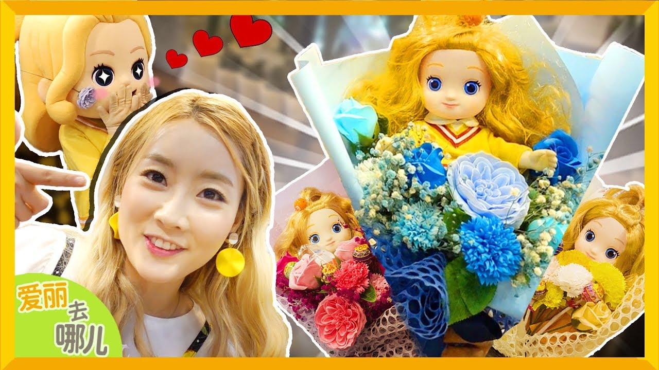 [愛麗去哪兒] 誰是世界上最美麗的人?可以把小愛麗變成花朵的魔法花店!  愛麗和故事 EllieAndStory - YouTube