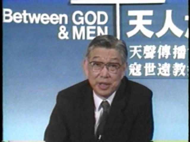 【天人之間】寇世遠系列101_聖經的真理性--第一講:基督教與中華文化