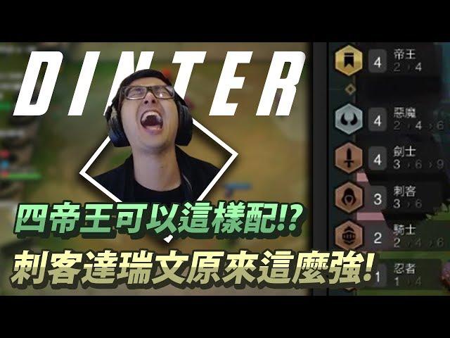【DinTer】四帝王可以這樣配?刺客達瑞文原來這麼強!特哥手速太快的煩惱? | 聯盟戰棋 | Teamfight Tactics