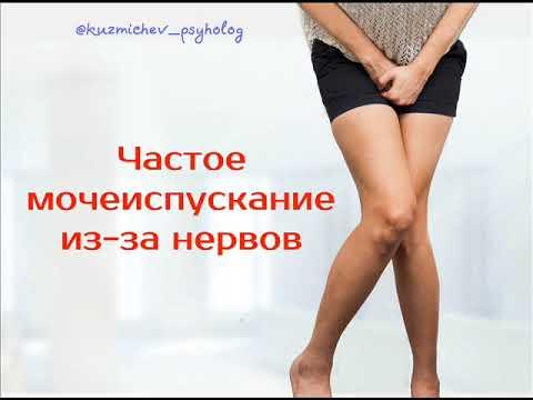 Частое мочеиспускание из-за нервов | психотерапевт Александр Кузьмичев
