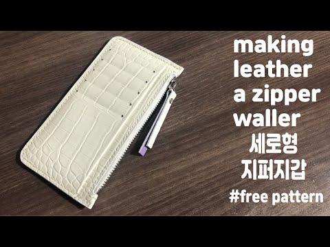 가죽공예/가죽 세로형 지퍼 지갑 /패턴공유/leather craft/Making a leather vertical zipper Wallet/ leather craft PDF