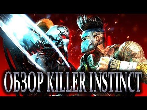 Killer Instinct - Обзор Файтинг Игры! (Steam, ПК и Xbox One - Геймплей, Графика, Звук и тп!)