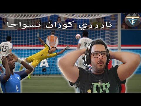 FIFA 17🇲🇦 MAROC