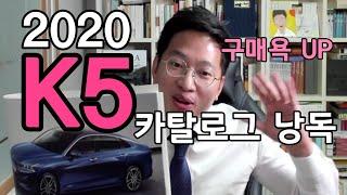 기아 K5 DL3 2020풀체인지 카탈로그 낭독...과…