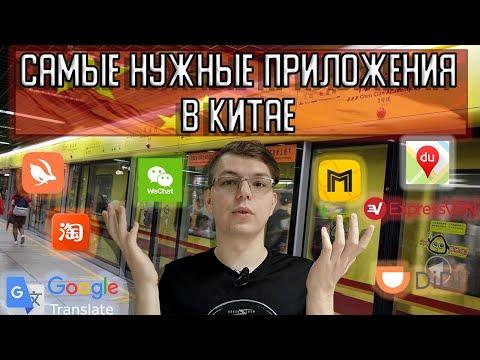 Самые необходимые приложения в Китае. Как пользоваться метро? Как добавить Visa/MasterCard в WeChat?