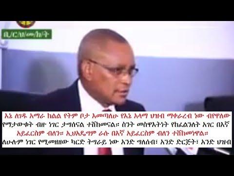 Tigray Region President Dr. Debretsion Gebremichael's heart touching speech