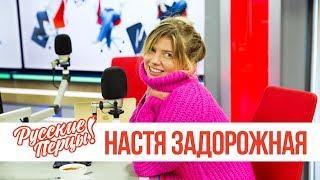 Настя Задорожная в утреннем шоу «Русские Перцы»