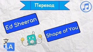 Перевод песни Ed Sheeran - Shape of you на русский язык