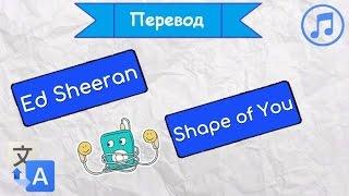 Перевод песни Ed Sheeran - Shape of you на русский язык
