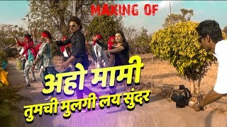 Aho mami tumchi mulgi lay sundar | sachinkumavat song | behind the scenes