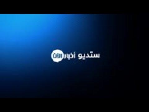 محادثات السويد تكلل بانسحاب الحوثي من الحديدة | ستديو الان  - نشر قبل 5 ساعة