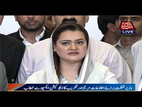 Karachi: State Minister for Information Maryam Aurangzeb addresses a ceremony
